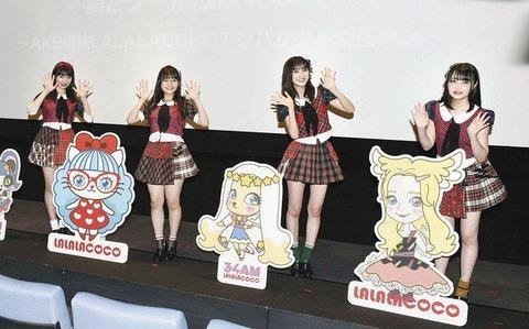 【AKB48】長友彩海、佐藤美波に続いて次に「若手お試し枠」で歌番組に出るのはこのメンバーだ!