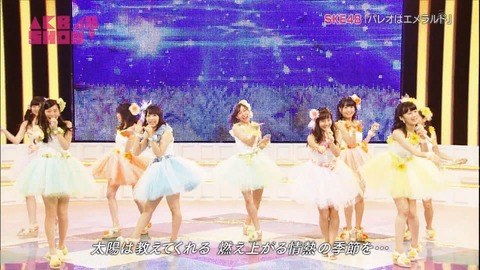 【AKB48SHOW】SKE48の「パレオはエメラルド」のメンバーが全然違うwwwwww【キャプ画像あり】