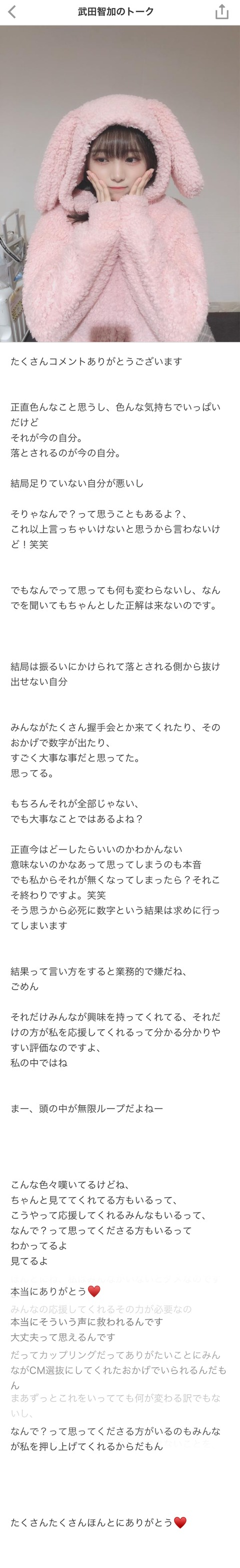 【HKT48】武田智加「選抜決定、なんで?と思うこともある」