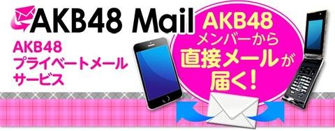 【AKB48G】モバメってなにが書いてあるの?