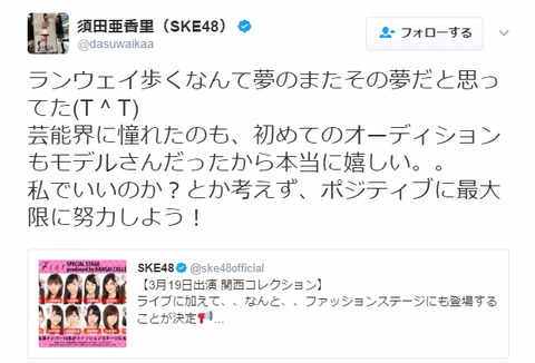 【SKE48】須田亜香里って元々モデル志望だったんだな