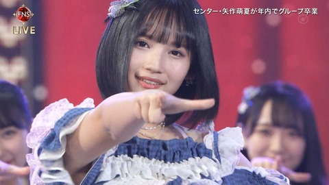 "【AKB48】矢作萌夏さん、""年内""卒業だった?"