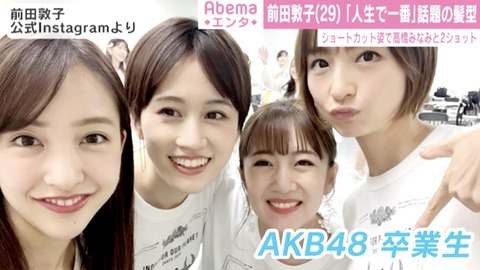 AKB48G関連の蔑称で一番笑ったもの