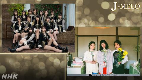 【NMB48】NHK WORLD-JAPAN「#J_MELO」で新曲「シダレヤナギ 」を披露