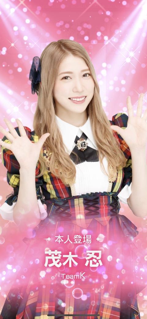 【AKB48】茂木忍と言う地味だけど抜群の存在感なメンバー