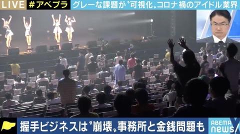 【AKB48G】コロナの影響で握手会ビジネス崩壊しちゃったな【坂道G】