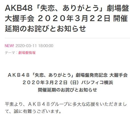 【AKB48G】握手会が無くなった生活wwwwww