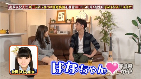 【HKT48】松岡はなとかいう次世代スーパースターw