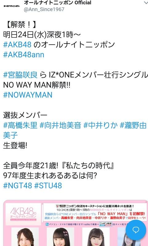 【悲報】ANN公式Twitter「中井りかさんが出演します」→「中井りかいらねー」と抗議の声が殺到www