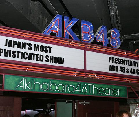 【AKB48】紅白落選もメンバーたちに特に悲壮感が無い理由は秋元康のあの言葉