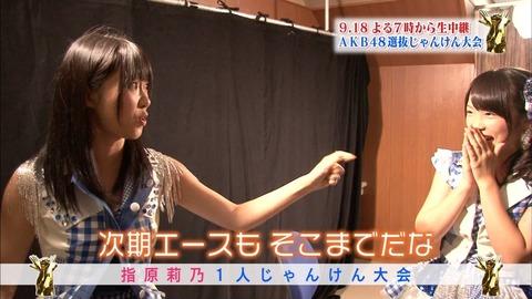 AKB48の次期エースが不在の緊急事態
