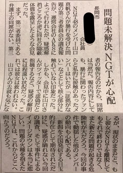 【NGT48暴行事件】この投書を紙面に載せる新潟日報の怒り