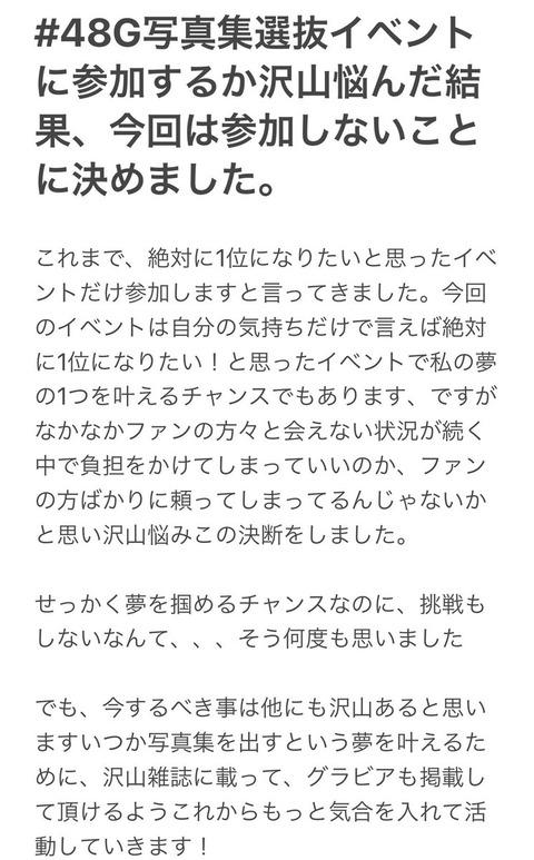 【AKB48】大盛真歩、グラビアイベ不参加表明「今するべき事は他にも沢山あると思います」