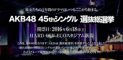 【AKB48総選挙】メンバー「一緒に戦ってください」←これ