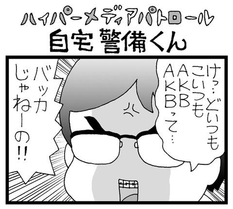 【AKB48G】アンチって何でアンチだって指摘される事を嫌がるの?