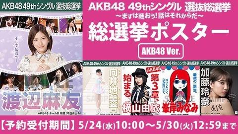 【朗報】AKB48 49thシングル選抜総選挙ポスター発売決定!