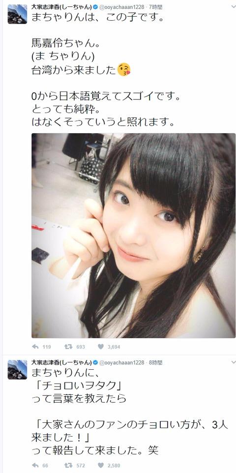 【AKB48】大家がまちゃりんに悪い日本語を教えた結果www【大家志津香・馬嘉伶】
