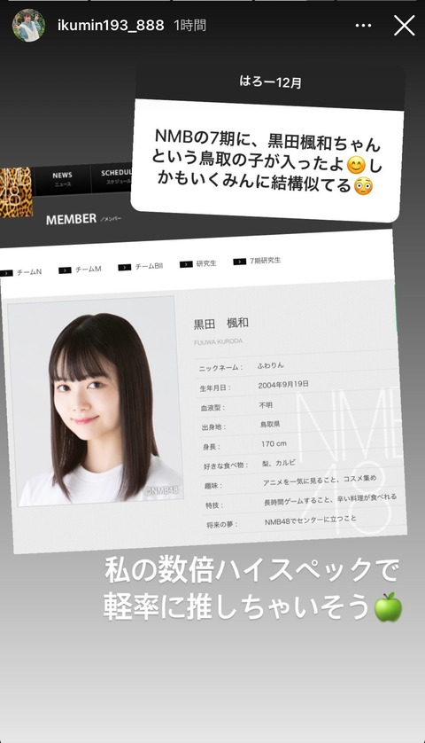 【NMB48】7期生の期待の新星・黒田楓和ちゃんが偉大なる同郷の先輩に見つかる