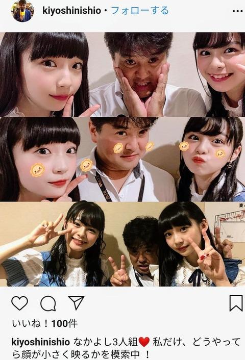 【悲報】NGT48荻野由佳とのイチャイチャ画像でドヤっていたホリプロ取締役の西尾聖、インスタに鍵をかけてしまうwww