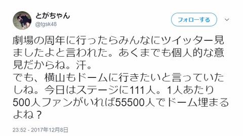 【AKB48】戸賀崎「今日はステージに111人居た。1人メンバーあたり500人ファンが入れば55500人!ドーム埋まるよね?」