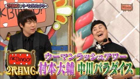 【AKBINGO】中川パラダイスってなんで屑って言われてるの?【新MC】