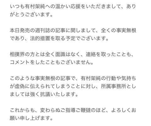 大人気女優有村架純さん大激怒「週刊誌に対して法的手段に訴えます」