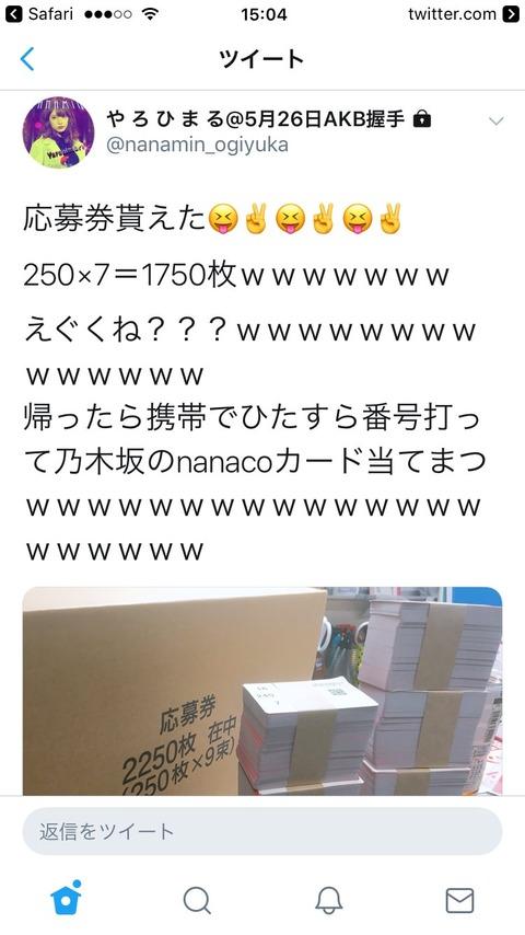 【悲報】NGT48荻野由佳推しのセブン店員、乃木坂の応募券を大量に横領した事をツイートwww