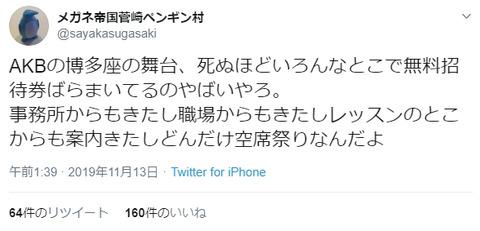 【悲報】Twitter「AKBの舞台、死ぬほどいろんなとこで無料招待券ばらまいてる。事務所からもレッスン場からも職場からも案内きた」