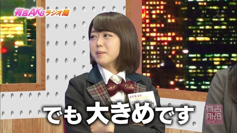 【AKB48G】乳輪がデカそうなメンバーと言えば誰?