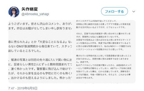 【AKB48】矢作ヲタ「まだ指原ルート、柏木ルートあるからセーフ」←これwww【矢作萌夏】