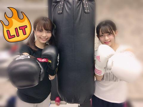 【HKT48】渕上舞と岩花詩乃がキックボクシングを始める!