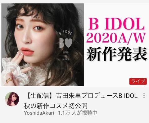 【NMB48】吉田朱里のYouTubeライブが視聴者1万人超え!