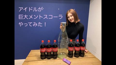 【元SKE48】北川綾巴さん、Youtuberデビュー!「巨大メントスコーラやってみた」