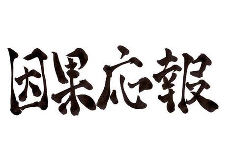 【NGT48】中井りか「いい加減にしてほしいよ?りかだって傷つくんだから」