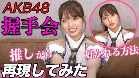 【AKB48G】握手会が再開したときにありがちなこと