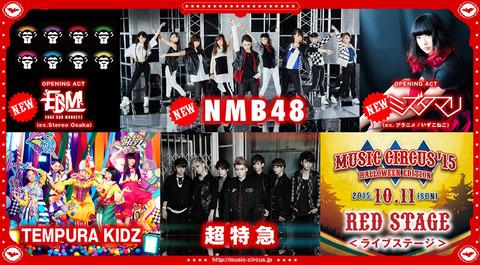 【朗報】ダンスフェス「MUSIC CIRCUS' 15」にNMB48キタ━━━━(゚∀゚)━━━━!!