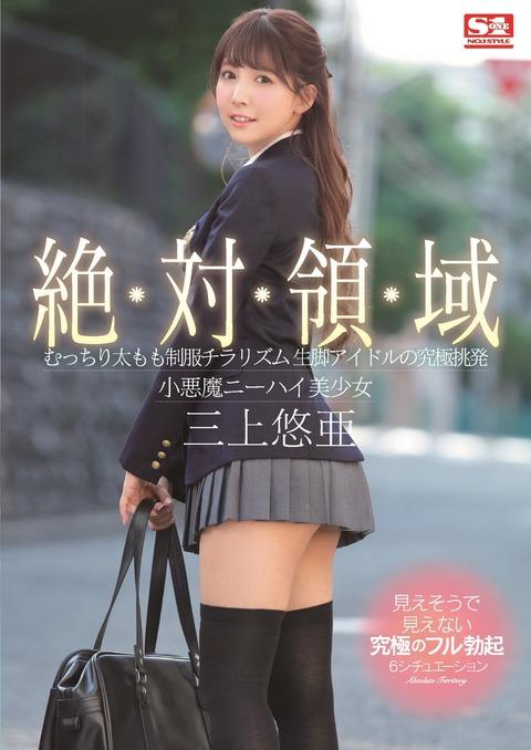 【元SKE48】三上悠亜さんの合法JKコス画像【鬼頭桃菜】