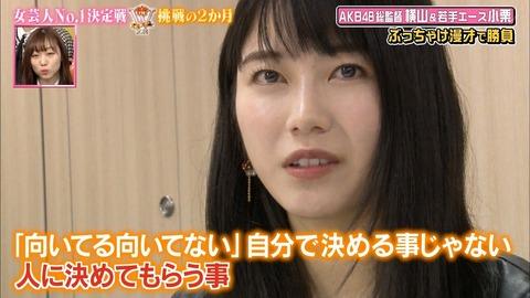 【AKBINGO】横山総監督「チャンスがあるならやるのが48G、向いてるか決めるのは自分じゃなく見てる人」