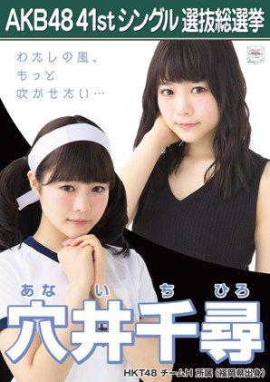 【AKB48選抜総選挙】ネクストガールズ(33位~48位)【41thシングル】
