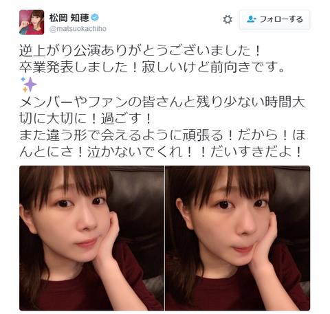 【NMB48】松岡知穂、劇場公演にて卒業発表