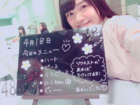 【HKT48】あおいたんが作った写メのポーズメニュー表が素晴らしい【本村碧唯】