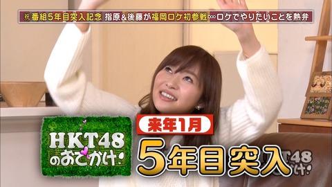【朗報】「HKT48のおでかけ! 」次クール放送確定で5年目突入!