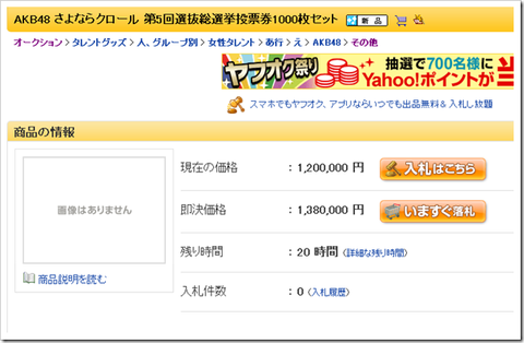 【AKB48総選挙】そもそも投票券の転売って何がダメなの?