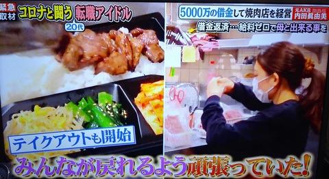 【悲報】内田眞由美の焼肉IWAがの客が1日1組で売上が7割減。バイトの飯野雅は現在収入ゼロ