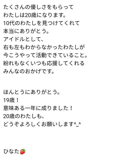 【NGT48】本間日陽「私はこの一年で、いちばん大切にしていたものを失いました」