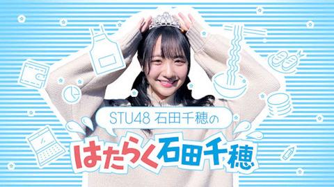 【STU48】Huluで石田千穂の冠番組スタート!!!