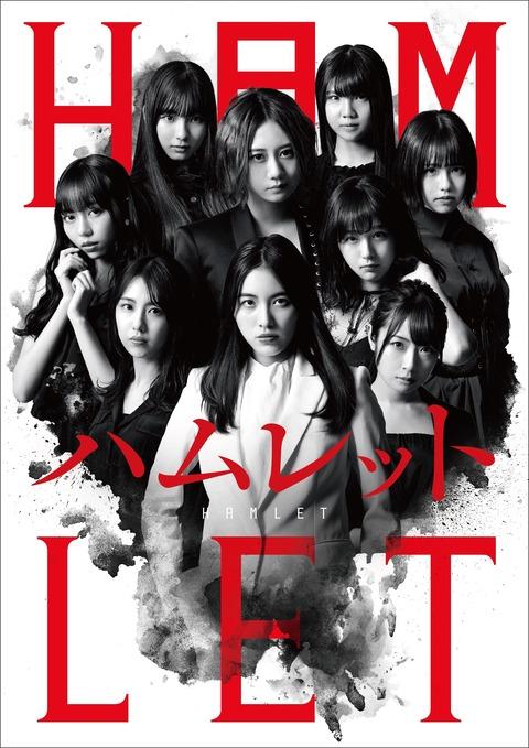【SKE48】誰がハムレット役だったら舞台のチケットは完売したんだよ?!