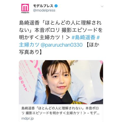 【元AKB48】島崎遥香「ほとんどの人に理解されない」【ぱるる】