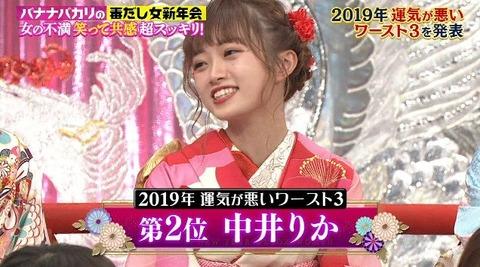 【朗報】ゲッターズ飯田「NGT48中井りかは今年、余計な一言でどん底に落ちる」