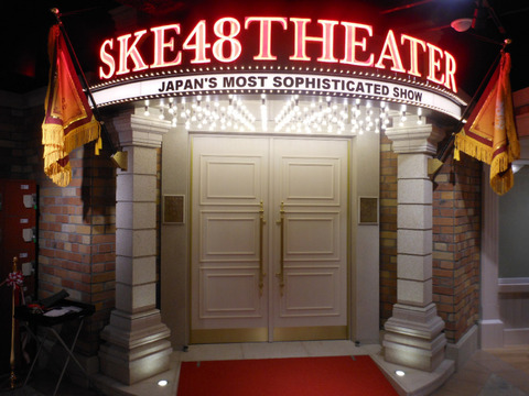 【朗報】SKE48劇場公演に不正入場しようとしたピンチケ、スタッフと警備員に捕まる